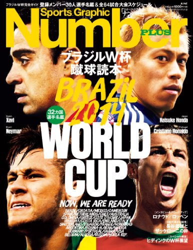 Sports Graphic Number PLUS「ブラジルW杯蹴球読本」