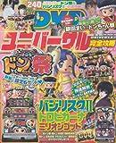 ユニバーサル完全攻略 vol.1 ドンちゃん祭を最速攻略!!バジリスク2も詳細解析!! (GW MOOK 10)