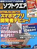 日経ソフトウエア 2012年 10月号 [雑誌]