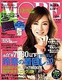 MORE (モア) 2009年 05月号 [雑誌]