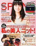 spring (スプリング) 2012年 11月号 [雑誌]