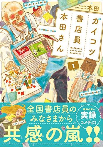 ガイコツ書店員 本田さん (1)