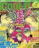 Cool-B (クールビー) 2010年 07月号 [雑誌]