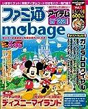 ファミ通Mobage 2011年 5/19号 [雑誌]