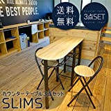 SLIMS カウンターテーブル 3点セット カウンター チェア セット 送料無料
