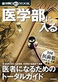 医学部に入る 2012 (週刊朝日MOOK)