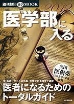 医学部に入る 2012―医者になるためのトータルガイド (週刊朝日MOOK)