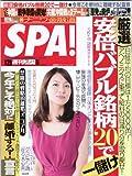 SPA!(スパ!)2013年1月29日号 [雑誌][2013.1.22]