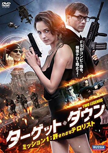 ターゲット・ダウン ミッション1:許されざるテロリスト[DVD]