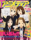 アニメディア 2010年 10月号 [雑誌]