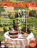 madame FIGARO japon (フィガロ ジャポン)やっぱりおいしいイタリア。~旅特集・完全保存版! 2009年 9/20号 [雑誌]