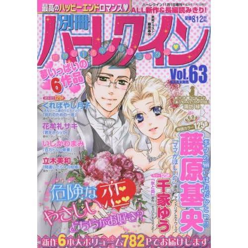 別冊ハーレクイン(63) 2016年 11/1 号 [雑誌]: ハーレクイン 増刊
