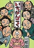 落語絵本 八 いちがんこく (落語絵本 (8))