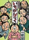 いちがんこく (落語絵本 (8))