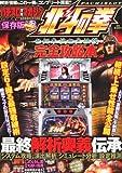 パチスロ北斗の拳 完全攻略本 2012年 04月号 [雑誌]