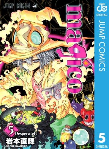 magico 5 (ジャンプコミックスDIGITAL)