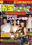 お宝ガールズ 2011年 03月号 [雑誌]