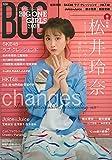 BIG ONE GIRLS No.30 2016年 02 月号 [雑誌]: SCREEN(スクリーン) 増刊