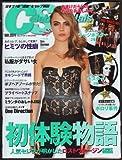 Celeb Scandals 2014年 05月号 [雑誌]