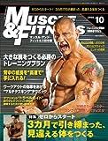 『マッスル・アンド・フィットネス日本版』2008年10月号