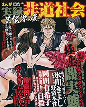 まんが実録非道社会 芸能界の罠 (コアコミックス 394)