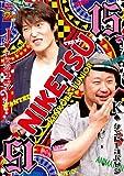 にけつッ!!15 [DVD]の画像