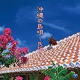 ザ・ベスト 沖縄の島唄 ~民謡~