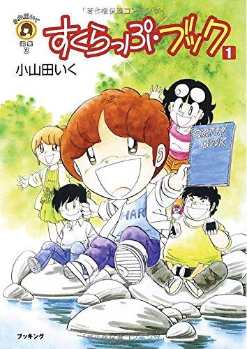 追悼・小山田いく先生。青春グラフィティの金字塔『すくらっぷ・ブック』