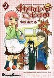 まかないこむすめ 2 (電撃コミックス EX 119-2)