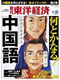 週刊 東洋経済 2011年 2/26号 [雑誌]