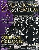 隔週刊 CLASSIC PREMIUM (クラシックプレミアム) 2014年 12/9号 [分冊百科]