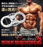 【バーンマシンの進化バージョンがついに日本上陸☆】バーンマシン2 公式輸入元から直送!