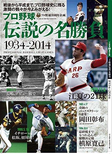 プロ野球伝説の名勝負1934ー2014 (B・B MOOK 1085)