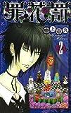 罪花罰 2 (ジャンプコミックス)