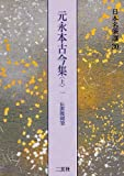 元永本古今集〈上1〉[伝源俊頼] (日本名筆選 30)