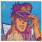 ジョジョの奇妙な冒険 The anthology songs 3 / 橋本仁