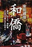 和僑    農民、やくざ、風俗嬢。中国の夕闇に住む日本人 [単行本] / 安田 峰俊 (著); 角川書店(角川グループパブリッシング) (刊)