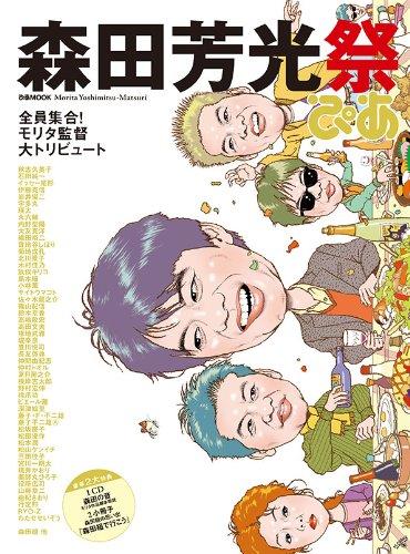 森田芳光祭<まつり> 全員集合!  モリタ監督トリビュート! (ぴあMOOK) [ムック] / ぴあ (刊)