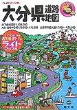 大分県道路地図 (ライトマップル)