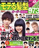 モテる髪型オーダーBOOK973 (SUN MAGAZINE MOOK)