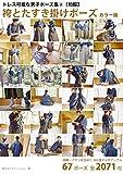 【カラー版・DVD付き】トレス可能な男子ポーズ集(2)和服編?袴とたすき掛け?