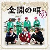 全開の唄-かりゆし58
