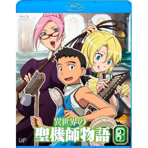 異世界の聖機師物語 3 [Blu-ray]