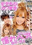 モテもり&カワまき自分でできちゃうギャルヘアアレンジ107Style (120分 DVD付き) (タツミムック)