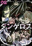 戦闘破壊学園ダンゲロス(2) (ヤングマガジンコミックス)