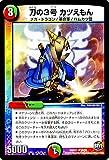 デュエルマスターズ 刀の3号 カツえもん/革命ファイナル 第1章「ハムカツ団とドギラゴン剣」(DMR211)/ シングルカード DMR21-056/94