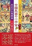 フルカラーで楽しむ 中国年画の小宇宙-庶民の伝統藝術-