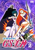 GS美神 VOL.2 [DVD]