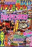 パチンコ攻略マガジン 2012年 7/28号 [雑誌]