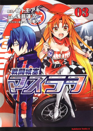 戦闘城塞マスラヲ (3) (角川コミックス・エース 263-3)